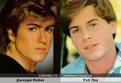Джордж Майкл похож на Роба Лоу
