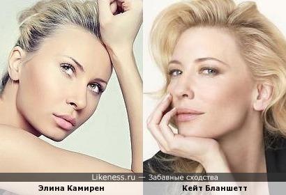 Элина Камирен похожа на Кейт Бланшетт