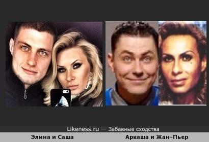 Элина Камирен и Саша Задойнов похожи на Аркашу и Жан-Пьера