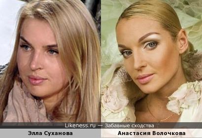 Элла Суханова похожа на Анастасию Волочкову