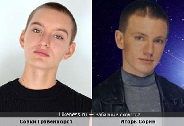 Соэки Гравенхорст похожа на Игоря Сорина
