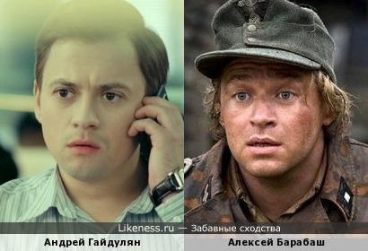 Андрей Гайдулян и Алексей Барабаш