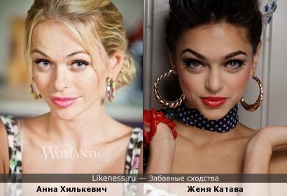 Анна Хилькевич и Женя Катава(Катова)