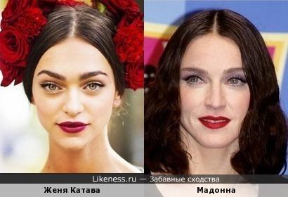 Женя Катава(Катова) похожа на Мадонну