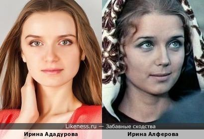 Ирина Ададурова похожа на Ирину Алферову