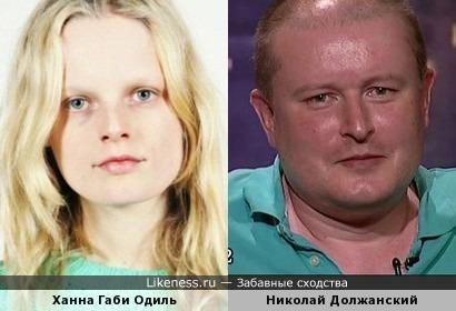 Ханна Габи Одиль похожа на Николая Должанского