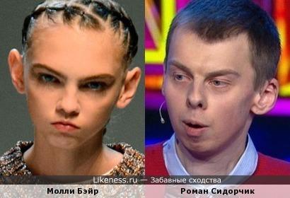 Молли Бэйр (модель) и Роман Сидорчик (Comedy Баттл) похожи