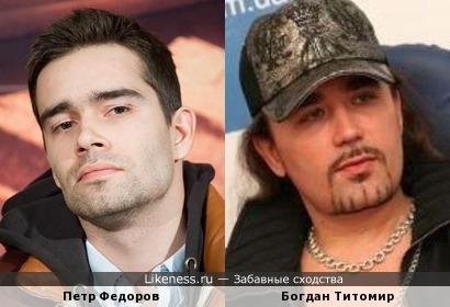 Петр Федоров и Богдан Титомир