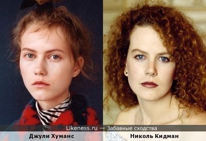 Джули Хуманс (модель) и Николь Кидман
