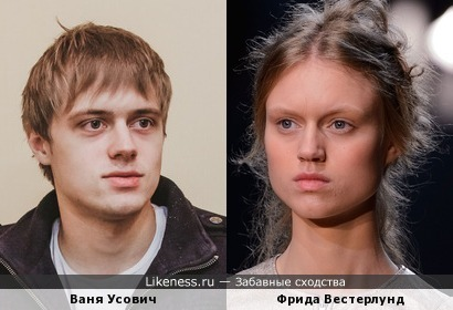 Ваня Усович и Фрида Вестерлунд