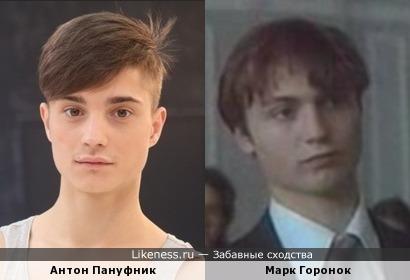 Антон Пануфник и Марк Горонок в молодости