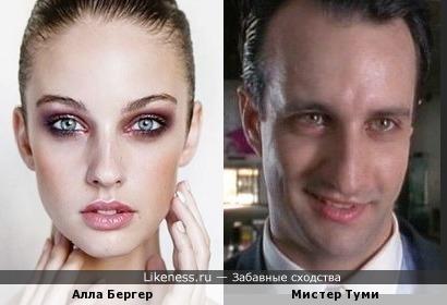 Алла Бергер (Холостяк) и мистер Туми (Лангольеры)