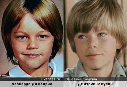 Леонардо Ди Каприо и Дмитрий Замулин похожи в детстве