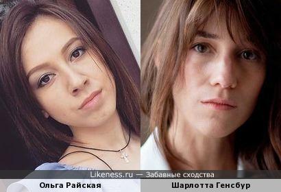Ольга Райская (Дом2) и Шарлотта Генсбур