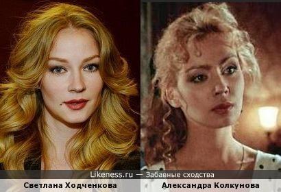 Светлана Ходченкова и Александра Колкунова