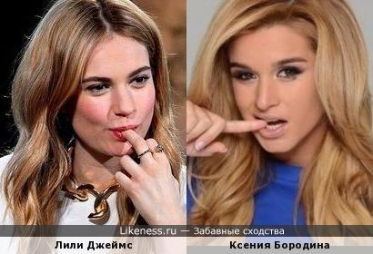 Лили Джеймс и Ксения Бородина