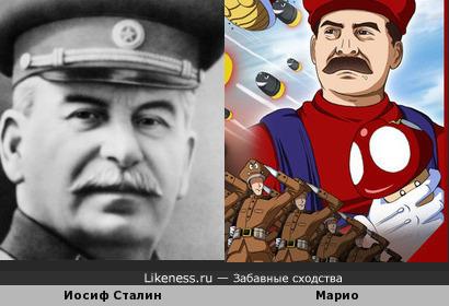 Сталин похож на Марио