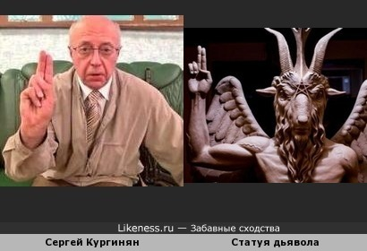 Кургинян и статуя дьявола