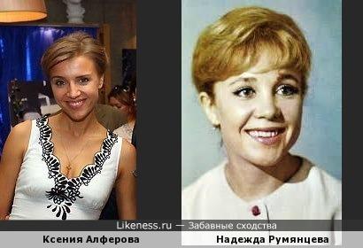 Ксения Алферова похожа на Надежду Румянцеву