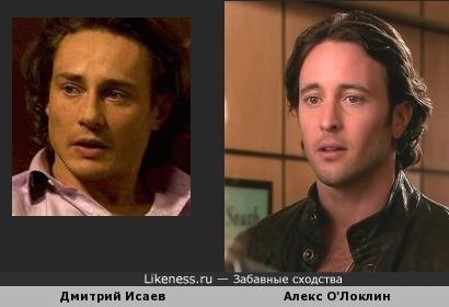 Дмитрий Исаев похож на Алекса О'Локлина
