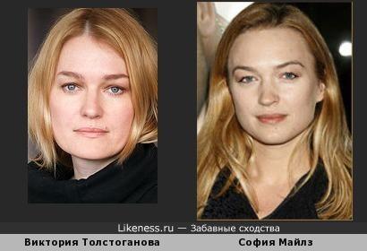 Виктория Толстоганова похожа на Софию Майлз