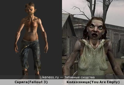 "Скряга из болотного народца из ""Fallout 3""похож на Колхозницу из""You Are Empty"""