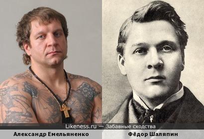 Александр Емельяненко похож на Фёдора Шаляпина
