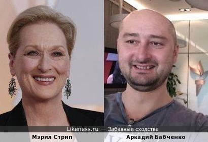 Мэрил Стрип похожа на либерального блогера Бабченко
