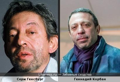 Французский музыкант Генсбург похож на украинского политика, а ныне подсудимого Корбана