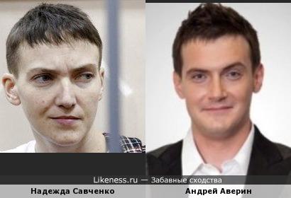 Аверин похож на Савченко
