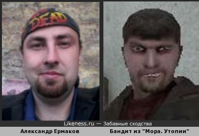 "Александр Ермаков похож на бандита из ""Мора. Утопии"""