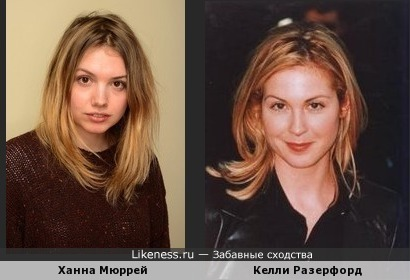 Ханна Мюррей похожа на Келли Разерфорд