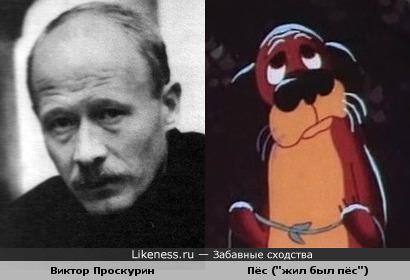 """Пёс (""""жил был пёс"""") похож на Виктора Проскурина"""