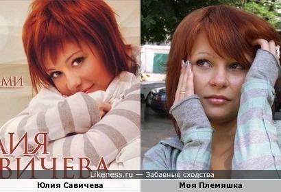 Юлия Савичева похожа на мою племяшку
