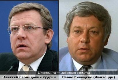 Алексей Кудрин похож на Фантоцци
