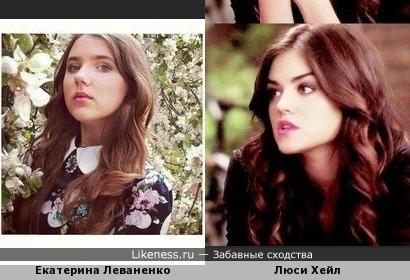 Екатерина Леваненко похожа на Люси Хейл