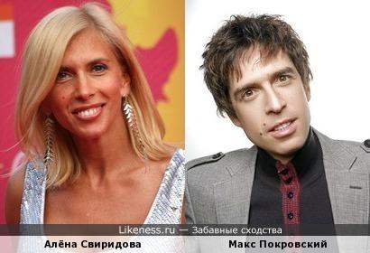 Максим Покровский немного похож на Алёну Свиридову