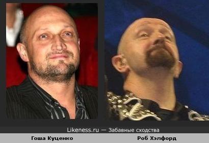 Гоша Куценко похож на Роба Хэлфорда