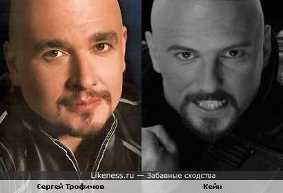 Сергей Трофимов похож на Кейна из C&C