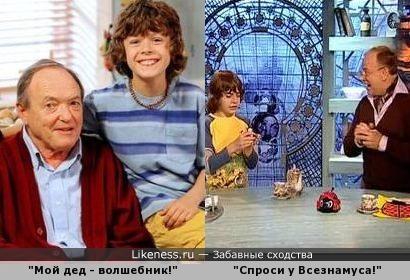 Стёпа и Всезнамус похожи на Джейсона и его дедушку