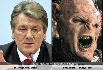 Ющенко прикол