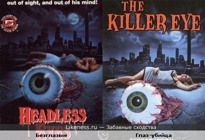 Постеры этих ужжжасных фильмов похожи.
