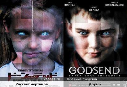 Похожие постеры фильмов.