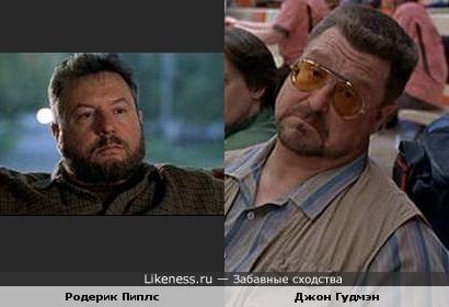 Джон Гудмэн и Родерик Пиплс похожи