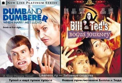 Эти постеры фильмов похожи.