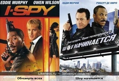 Постеры похожи, как и фильмы, что за ними скрываются…
