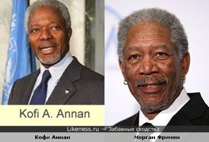 Морган Фримен похож на ганского дипломата.
