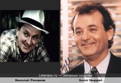 Николай Романов и Билл Мюррей похожи.