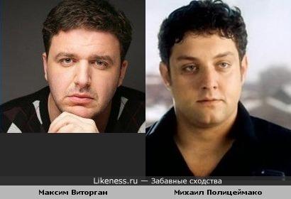 Максим Виторган и Михаил Полицеймако похожи.