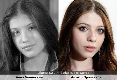 Анна Чиповская и Мишель Трахтенберг похожи.